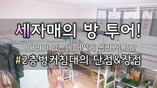 [하지] 세자매의 방 투어하기!! / 2층벙커침대의 장…