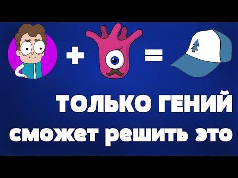 3 сложные загадки головоломки (использованы персонажи Гравити Фолз знакомитесь Боб и Рик и Морти)