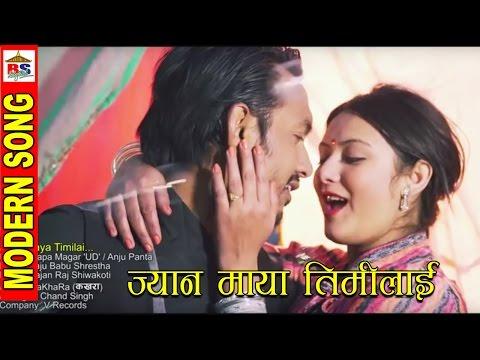 Jyan Maya Timilai || ज्यान माया तिमीलाई || Uttam Thapa UD || Anju Panta