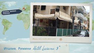 Видео отзыв туристов об отеле Hotel Luciana 3* Италия (Римини)(Видео отзыв туристов об отеле в Римини Hotel Luciana 3* (Италия). Отель Luciana находится в районе Белларива, в 50 метрах..., 2016-07-24T12:57:18.000Z)
