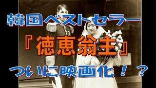 2010年に韓国でベストセラー小説『徳恵翁主』が映画化される thumbnail