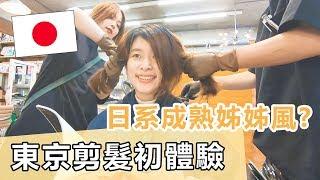 東京剪髮初體驗!變身日本成熟姊姊~一日櫻花妹造型 Ft.YouTuber經紀人Chacha