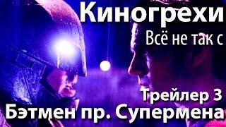 """Киногрехи. Всё не так с """"Бэтмен против Супермена"""" Трейлер 3 (русская озвучка НПП)"""