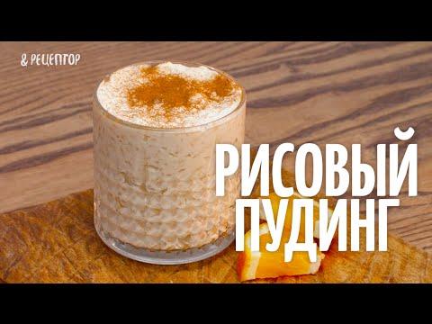 Рецепт Рисовый пудинг  Рецепты от Рецептор