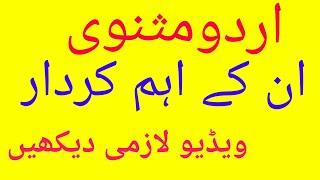 Qadeem Urdu Masnavi Aur Inke Kirdaar LT,NET,SET,PGT,And All Students.