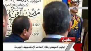 فيديو.. السيسي يدعو ممثلي يونسكو لإزاحة ستار افتتاح المتحف الإسلامي