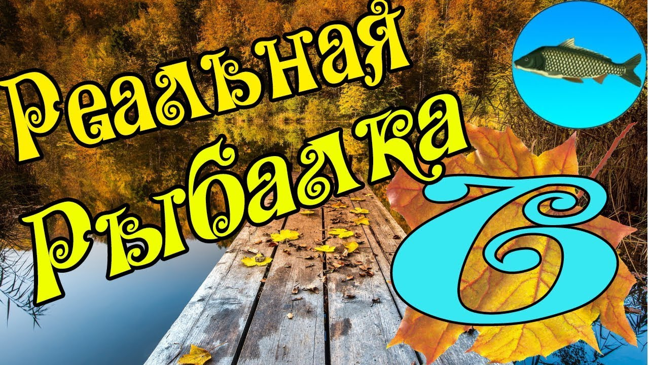 Реальная рыбалка игра на Android #6 САМЫЙ БОЛЬШОЙ ...