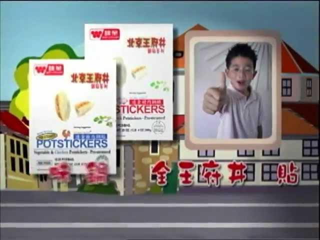 Wei-Chuan U.S.A., Inc. 美國味全食品公司 - 王府井鍋貼