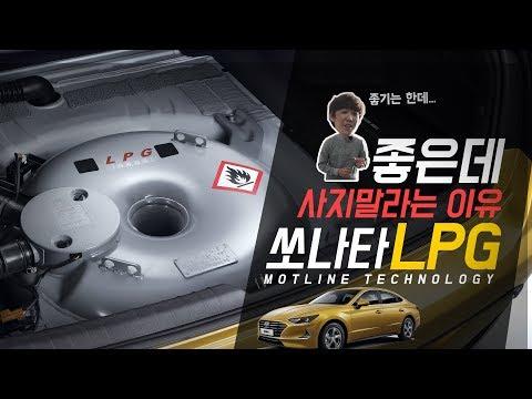 LPG차 궁금증을 풀어드림 feat. 일반인도 살수있는 신형 쏘나타 DN8 LPG출시기념!