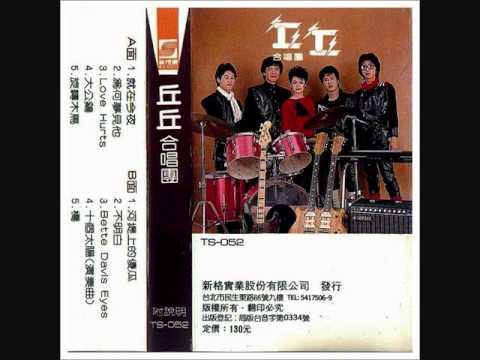 丘丘合唱團 - 就在今夜 / It's Tonight (by Chiu Chiu)