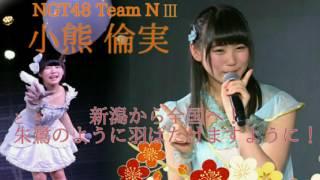"""NGT48""""つぐみん""""こと小熊倫実さんの紹介動画です。"""