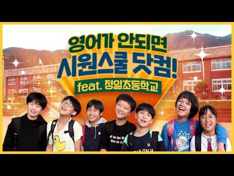 시원스쿨 X 청일초등학교 어린이영어 프로젝트 「파란 꿈을 키우다」