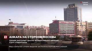 Анкара выступает против антироссийских санкций США и Евросоюза