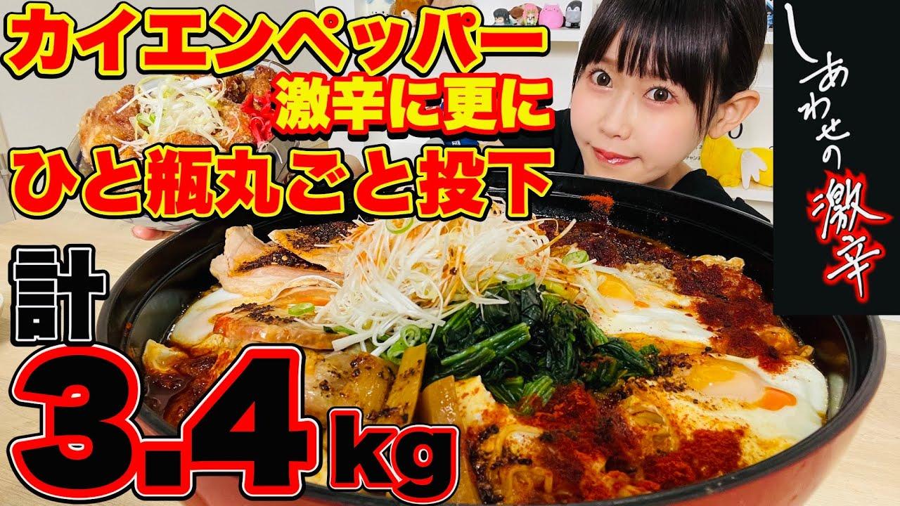【激辛】🌶ハウス食品さん史上最高に辛いラーメンに更にカイエンペッパー1瓶丸ごと投下…3.4kg大食い