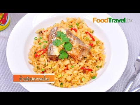 ข้าวผัดปลากระป๋อง Fried Rice with Canned Mackerel