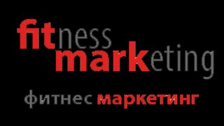 Продажи фитнес услуг