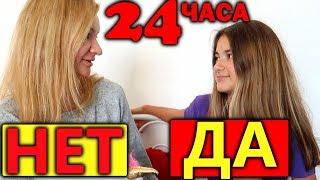 24 часа Говори НЕТ -  МАМА 😜 Говори ДА- ЛИЗА🤩 ПРАНКИ Лиза Найс ЧЕЛЛЕНДЖ