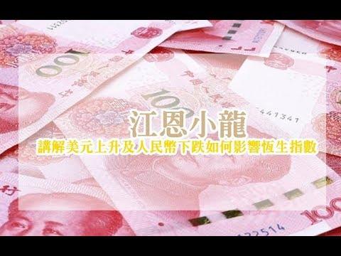 江恩小龍: 講解美元上升及人民幣下跌如何影響恆生指數 #港匯##港幣急升##美元危機##貨幣戰##港幣危機# - YouTube