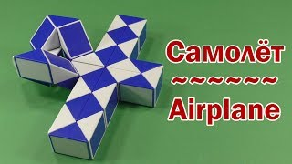 сАМОЛЕТ  AIRPLANE  Змейка Рубика 36  Rubiks Snake 36  Антистресс  Antistress