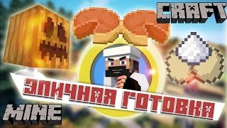 ТЫКВЕННЫЙ ПИРОГ - Эпичная ГОТОВКА | Minecraft