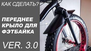 Как сделать? Легкое переднее крыло для фэтбайка или горного велосипеда (ver 3.0)(Инструкция о том как сделать легкое переднее крыло для фэтбайка или горного велосипеда. Материалы самые..., 2016-05-23T13:42:04.000Z)