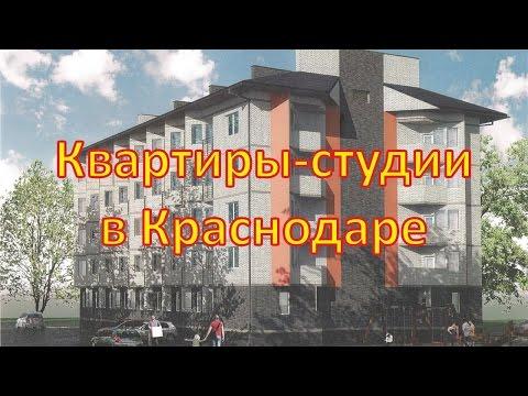 краснодар хутор ленина видео