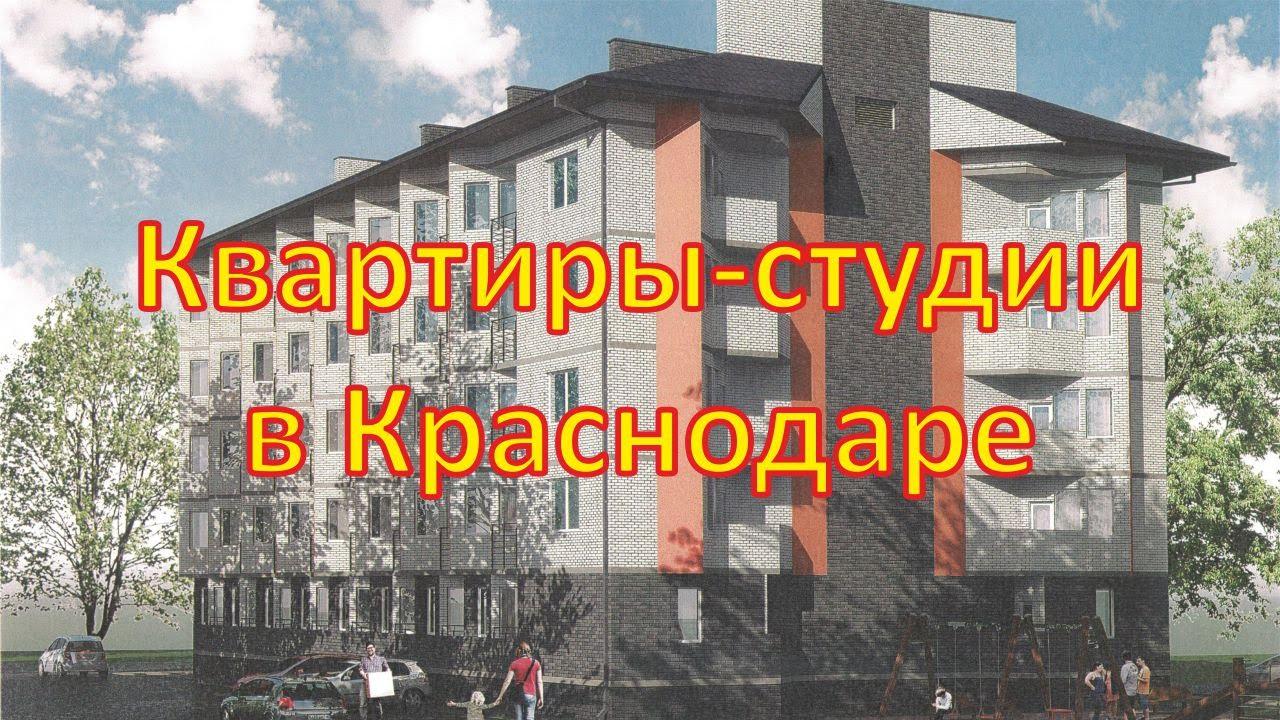 Югстройинвест предлагает квартиры-студии в новостройках краснодара от застройщика.