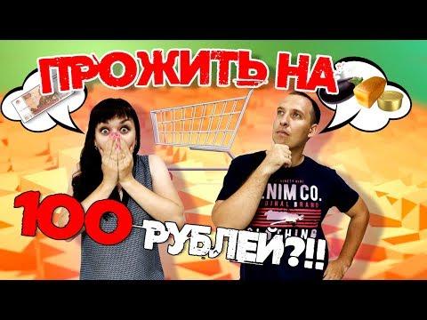 ВЫЖИВАНИЕ на 100 рублей в ДЕНЬ