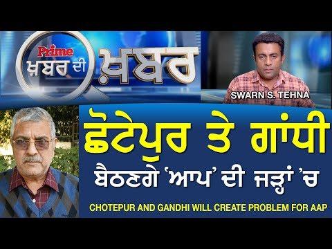 PRIME KHABAR DI KHABAR #443_Chotepur and Gandhi will create Problem for AAP (23-MAR-2018)