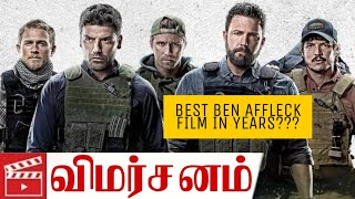 Triple Frontier (2019) Netflix Movie Review in Tamil | Channel ZB