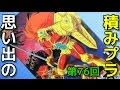 思い出の積みプラレビュー集 第76回 ☆ 童友社 獣神ライガー  怒り!変身!バイオアー…