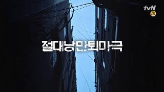 Корейская одиссея (сериал 2017 –....) - трейлер