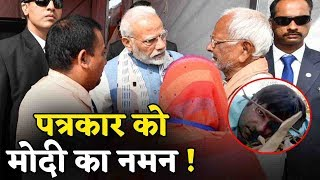 PM Modi ने देश के लिए जान गंवाने वाले पत्रकार को किया याद !