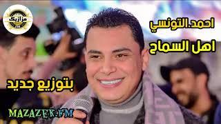 التونسى وعبسلام اهل السماح بتوزيع جديد اسمع الجديد