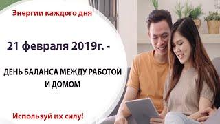 21 февраля (Чт) 2019г. - ДЕНЬ БАЛАНСА МЕЖДУ РАБОТОЙ И ДОМОМ