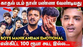 இதனால Day & Night-ஆ குடிக்க Start பண்ணேன்..! - Boys Manikandan | First Exclusive Interview | Shankar