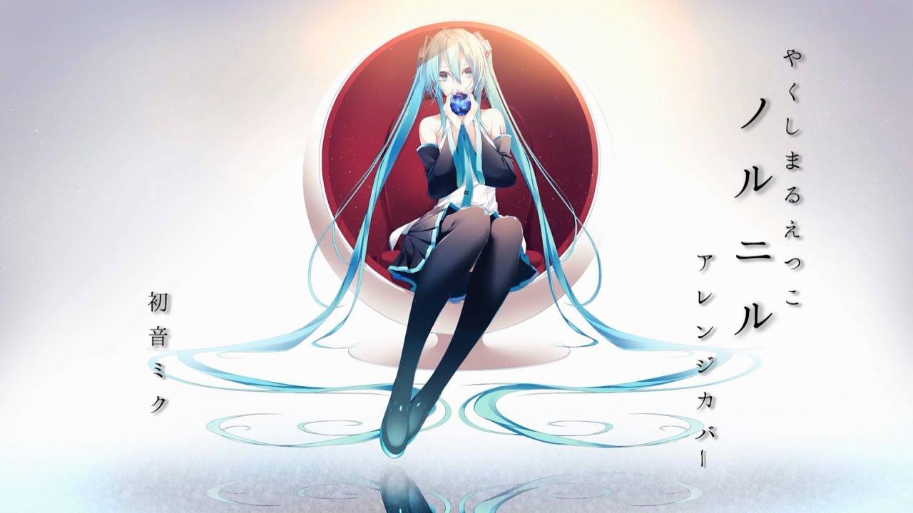 【初音ミク】ノルニル【アニソンカバー祭り】Yakushimaru Etsuko - Noruniru [Ae_Pi Remix]