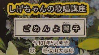 「ごめんよ麗子」しげちゃんの歌唱レッスン講座 / 増位山太志郎・令和1年5月発売