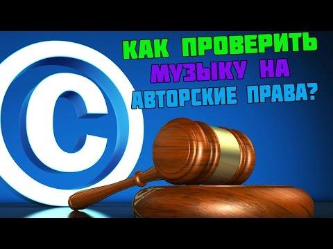 видео: Как проверить музыку на Авторские права? | 2016