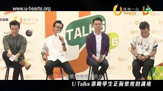 Publication Date: 2018-06-07 | Video Title: 兩地一心 U-Talks | 分享嘉賓 : C AllSta