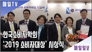 [매일TV]  2019 소비자대상, 동아제약(Dong-…