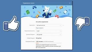 Кнопка просувати Як налаштувати рекламу ВКонтакте без знань і таргетологов