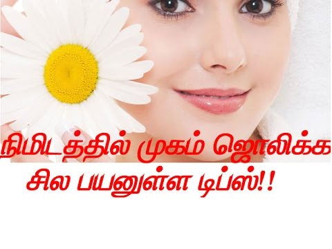 How to Glow Skin Naturally at Home Video (Tamil)