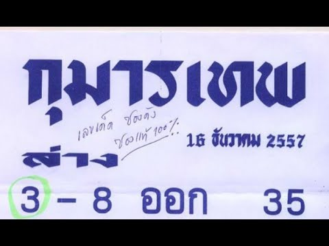 เลขเด็ด ซองดังงวดนี้ หวยซองกุมารเทพ 16/12/57