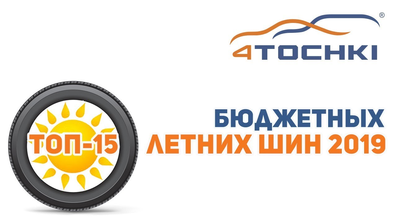 ТОП-15 летних бюджетных шин 2019 на 4 точки. Шины и диски 4точки - Wheels & Tyres 4tochki