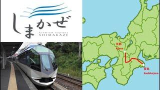 【前展望】近鉄観光特急しまかぜ 賢島~京都