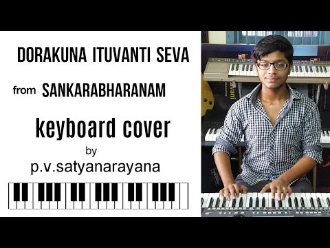 dorakuna ituvanti seva from sankarabharanam keyboard cover by pv satyanarayana