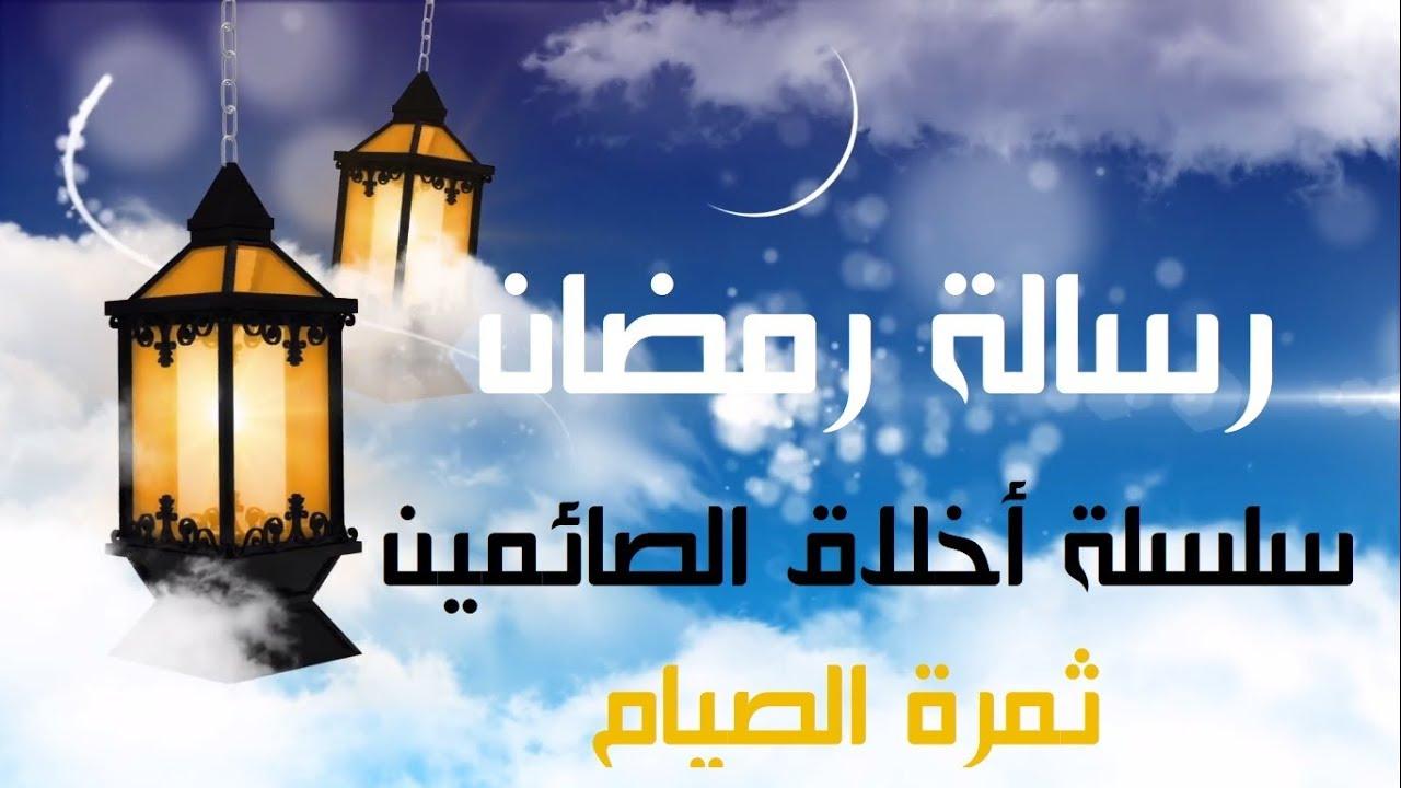رسالة رمضان سلسلة أخلاق الصائمين الرسالة الأولى مقدمة ثمرة الصيام رسالة آية رسالة رمضان أخلاق الصائمين تلاوا Movie Posters Poster Desktop Screenshot