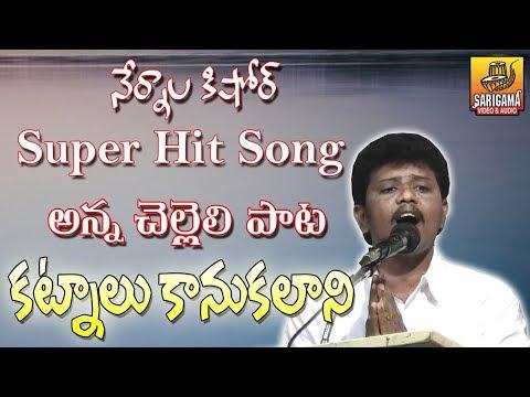 Katnallu Kanukalani Kanikaram | Brother And Sister Song |  Telugu Folk Songs  | Telangana Folk Songs