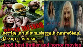 top 5 horror and thriller movies
